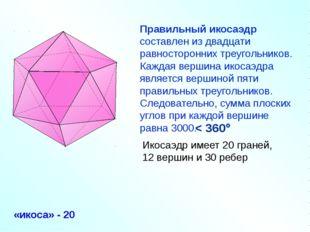 «икоса» - 20 Икосаэдр имеет 20 граней, 12 вершин и 30 ребер < 360 Правильный