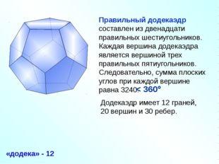 Правильный додекаэдр составлен из двенадцати правильных шестиугольников. Кажд