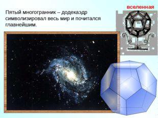 Пятый многогранник – додекаэдр символизировал весь мир и почитался главнейшим