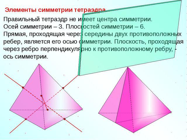 Правильный тетраэдр не имеет центра симметрии. Осей симметрии – 3. Плоскостей...