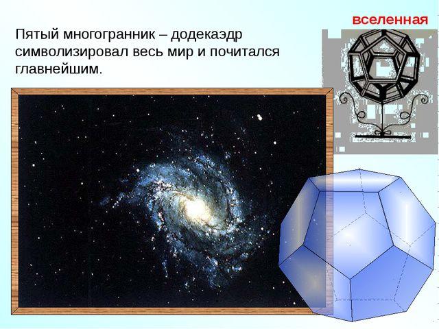 Пятый многогранник – додекаэдр символизировал весь мир и почитался главнейшим...