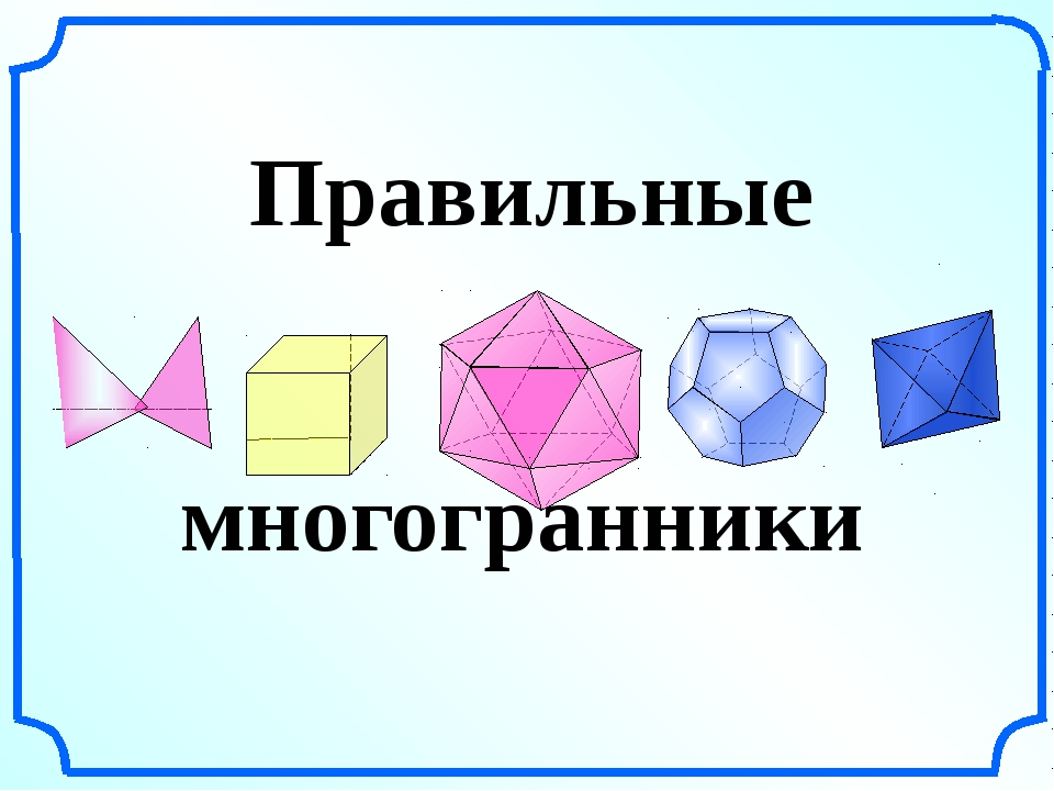 Правильные многогранники Л.С. Атанасян. Геометрия 10-11.