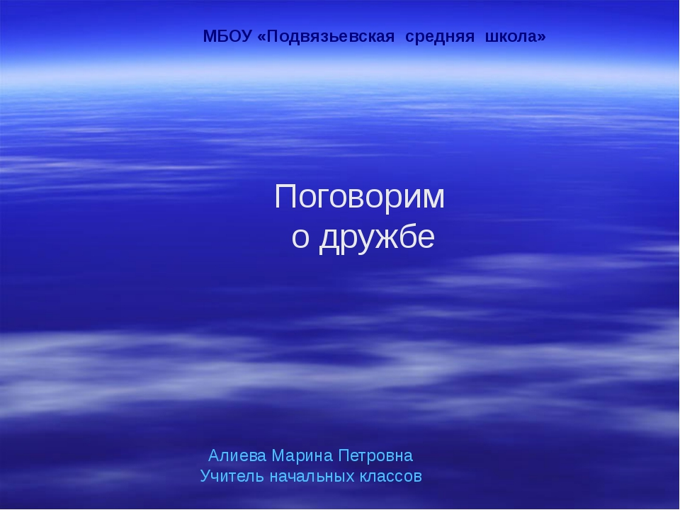 Поговорим о дружбе МБОУ «Подвязьевская средняя школа» Алиева Марина Петровна...