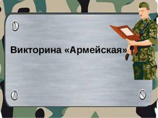 Викторина «Армейская»