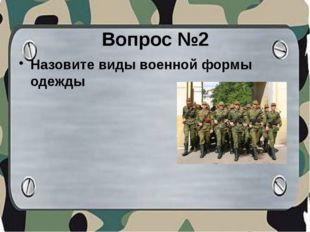 Вопрос №2 Назовите виды военной формы одежды