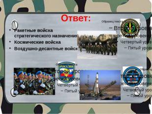 Ответ: Ракетные войска стратегического назначения Космические войска Воздушно