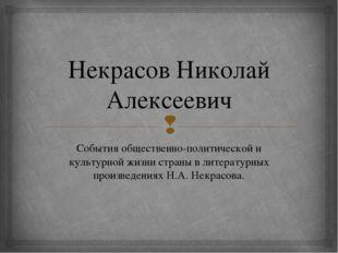 Некрасов Николай Алексеевич События общественно-политической и культурной жиз