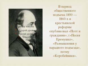 В период общественного подъема 1850 — 1860-х и крестьянской реформы опублико