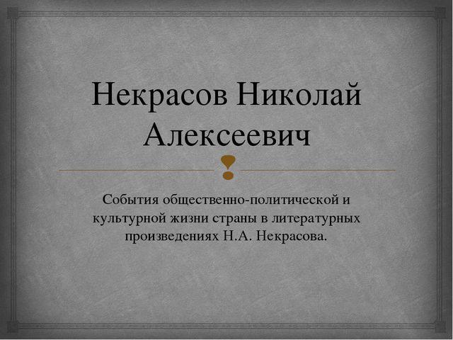 Некрасов Николай Алексеевич События общественно-политической и культурной жиз...