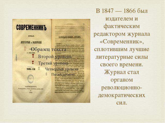 В 1847 — 1866 был издателем и фактическим редактором журнала «Современник», с...
