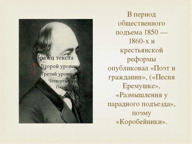 В период общественного подъема 1850 — 1860-х и крестьянской реформы опублико...