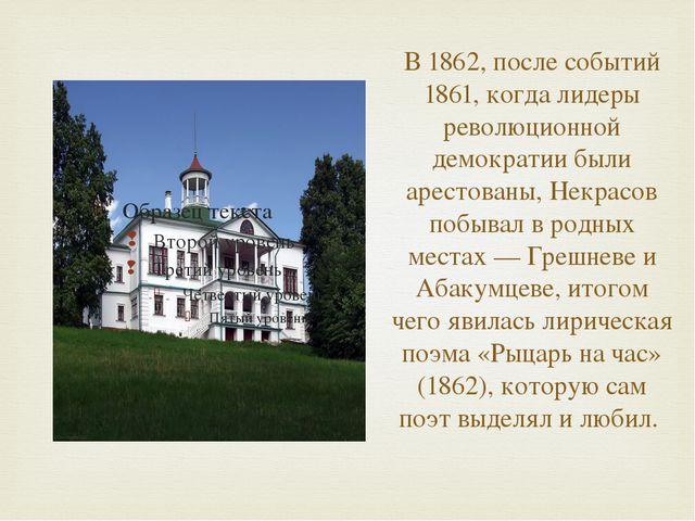В 1862, после событий 1861, когда лидеры революционной демократии были аресто...