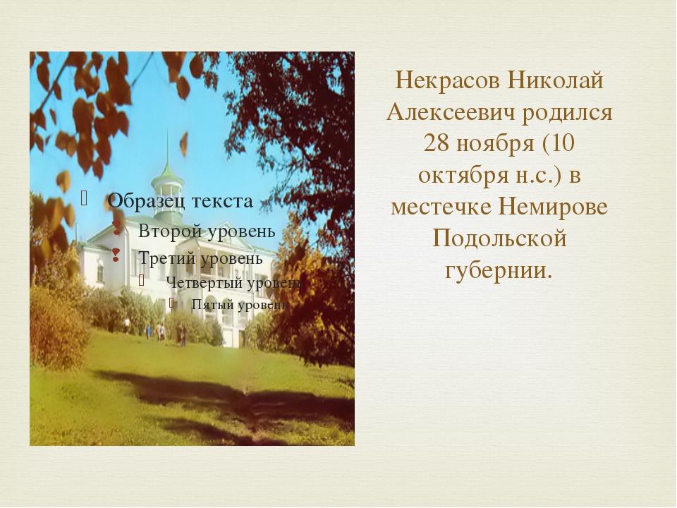 Некрасов Николай Алексеевич родился 28 ноября (10 октября н.с.) в местечке Не...