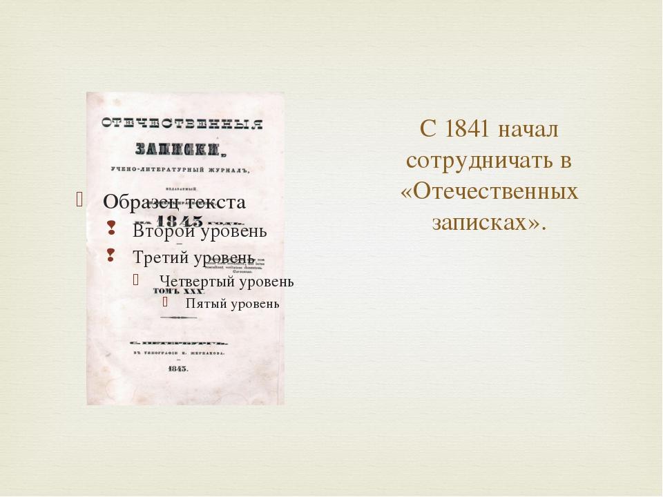 С 1841 начал сотрудничать в «Отечественных записках».