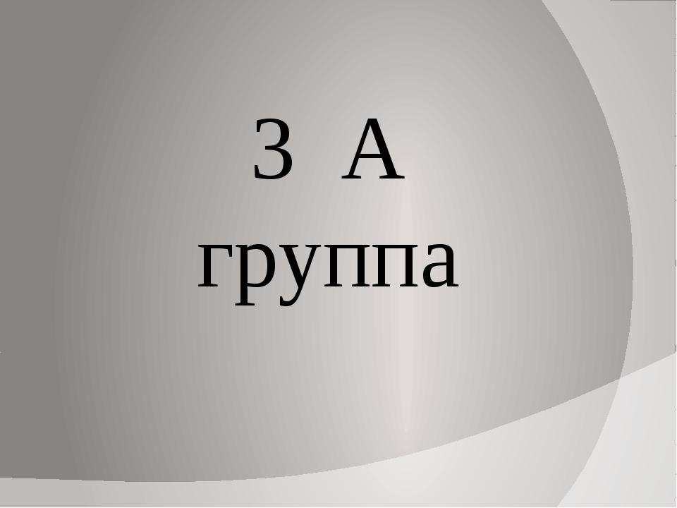 3 А группа