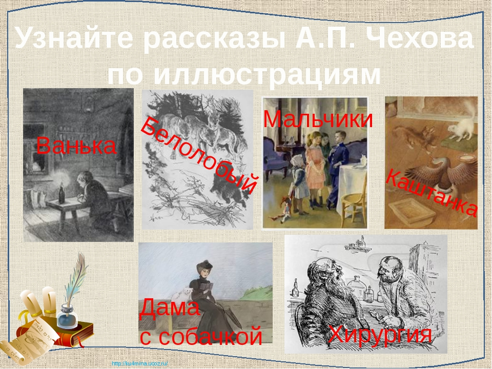 иллюстрации к рассказу гриша чехова красоты