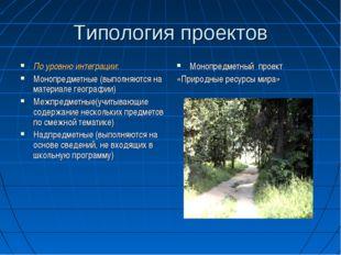 Типология проектов По уровню интеграции: Монопредметные (выполняются на матер