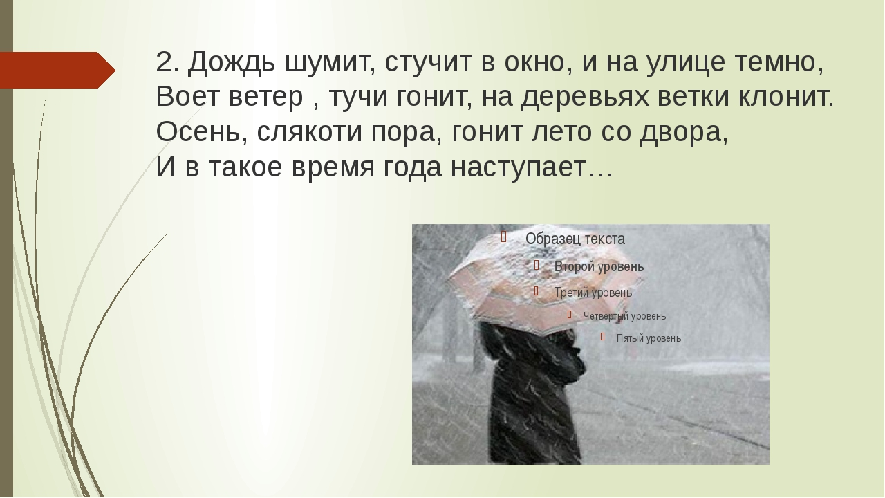 2. Дождь шумит, стучит в окно, и на улице темно, Воет ветер , тучи гонит, на...