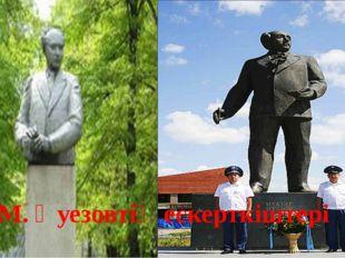 М. Әуезовтің ескерткіштері