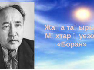 Жаңа тақырып Мұхтар Әуезов «Боран»