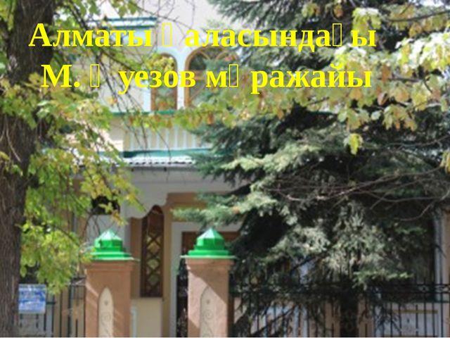Алматы қаласындағы М. Әуезов мұражайы