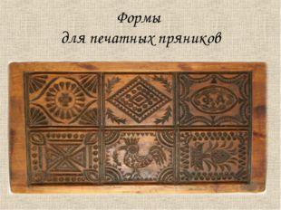 Формы для печатных пряников