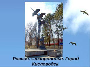 Россия. Ставрополье. Город Кисловодск.