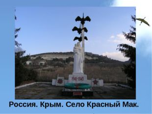 Россия. Крым. Село Красный Мак.
