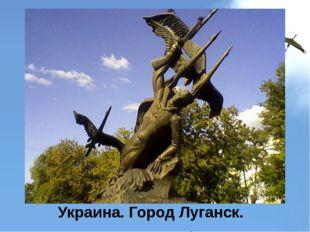 Украина. Город Луганск.