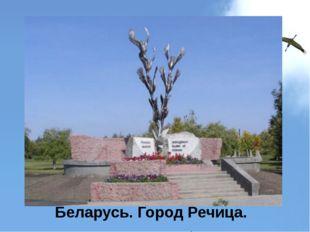 Беларусь. Город Речица.