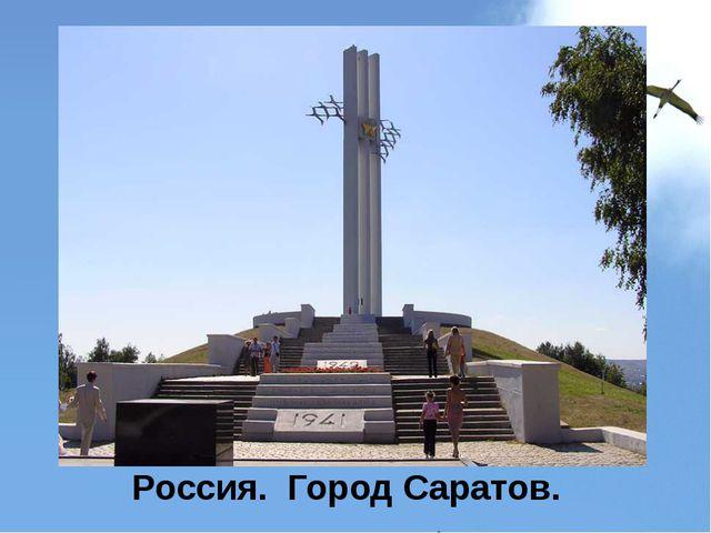 Россия. Город Саратов.
