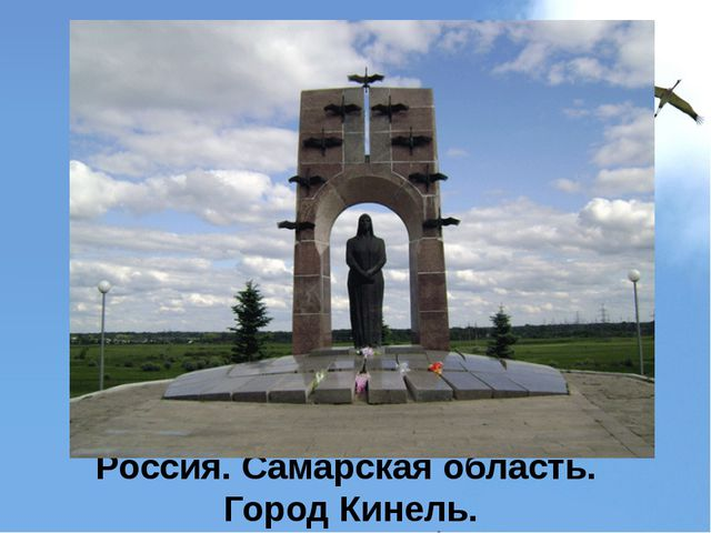Россия. Самарская область. Город Кинель.