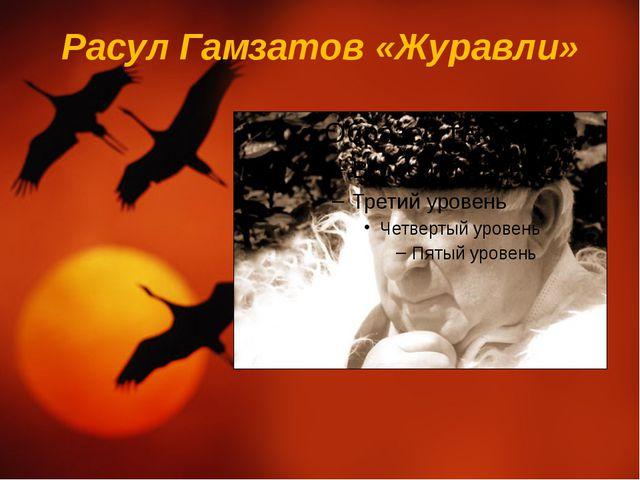 Расул Гамзатов «Журавли»