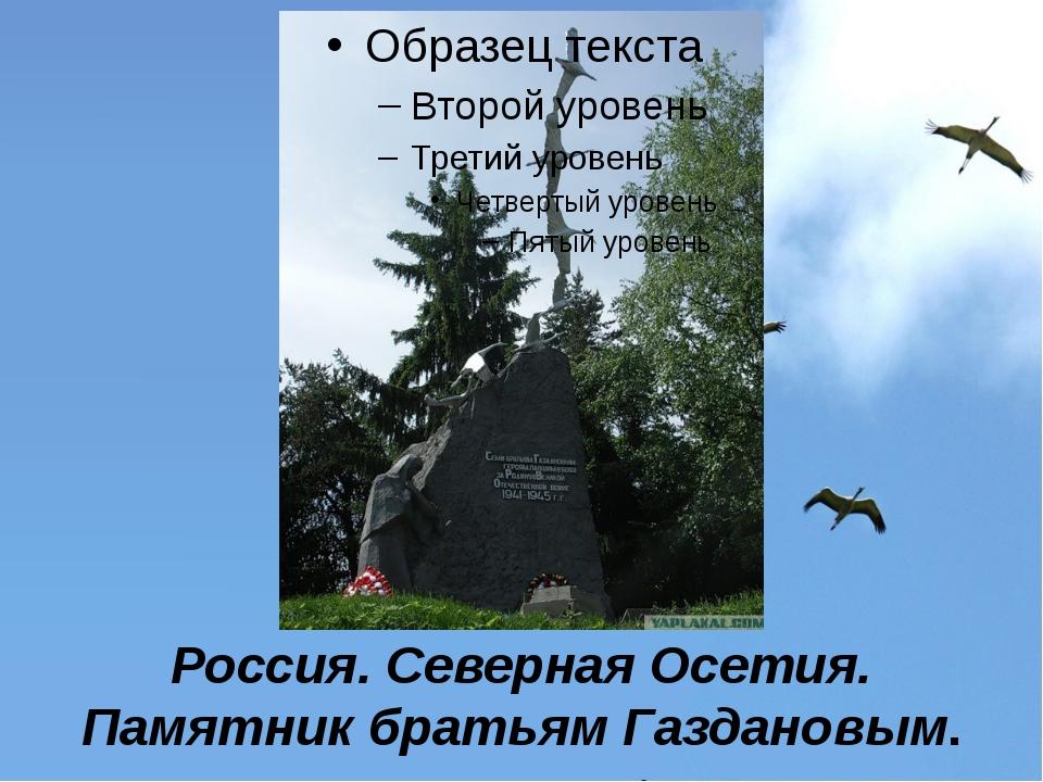 Россия. Северная Осетия. Памятник братьям Газдановым.
