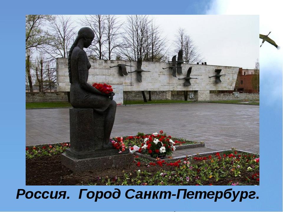 Россия. Город Санкт-Петербург.