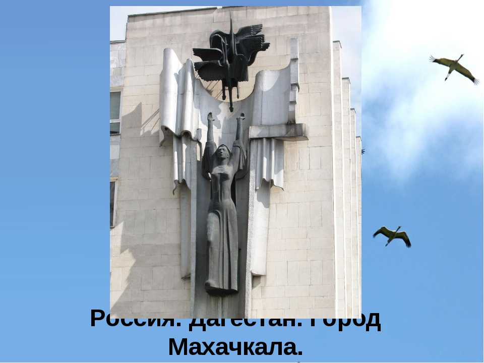 Россия. Дагестан. Город Махачкала.