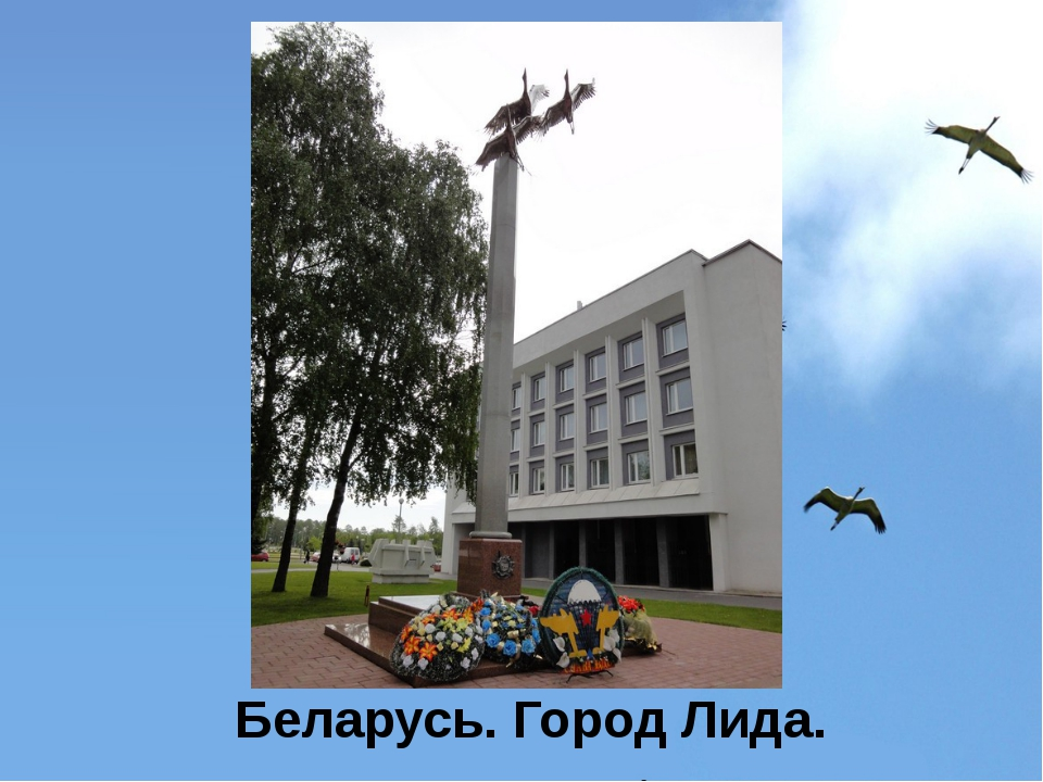 Беларусь. Город Лида.