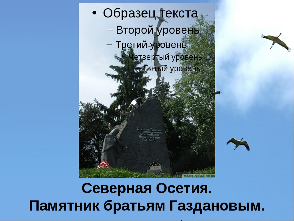 Северная Осетия. Памятник братьям Газдановым.