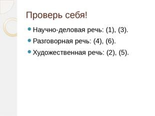Проверь себя! Научно-деловая речь: (1), (3). Разговорная речь: (4), (6). Худо