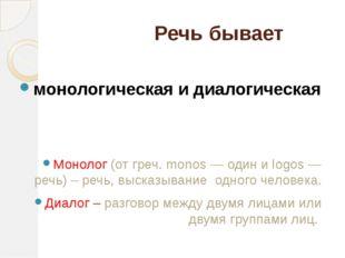 Речь бывает монологическая и диалогическая Монолог (от греч. monos — один и