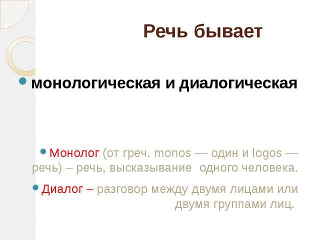 Речь бывает монологическая и диалогическая Монолог (от греч. monos — один и...