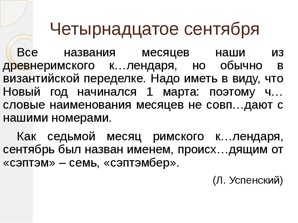 Четырнадцатое сентября Все названия месяцев наши из древнеримского к…лендар...