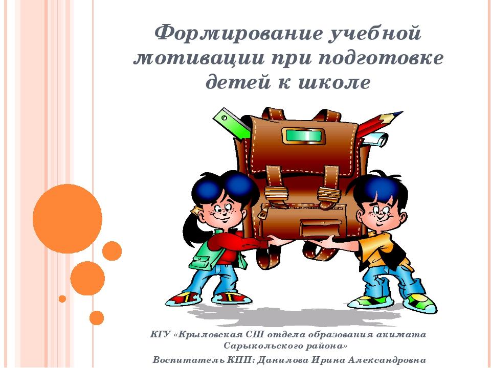 Формирование учебной мотивации при подготовке детей к школе КГУ «Крыловская С...