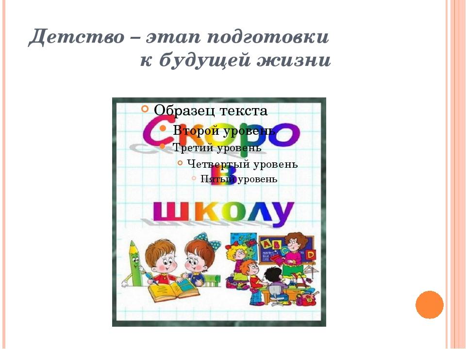 Детство – этап подготовки к будущей жизни