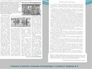 Статья в газете «Халыма долгуннара» и статья Чукрова В.З.