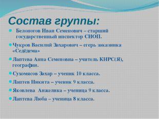 Состав группы: Белоногов Иван Семенович – старший государственный инспектор С