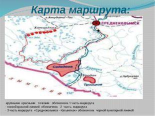 Карта маршрута: -крупными красными точками обозначена 1 часть маршрута - тонк