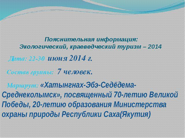 Пояснительная информация: Экологический, краеведческий туризм – 2014 Дата: 22...