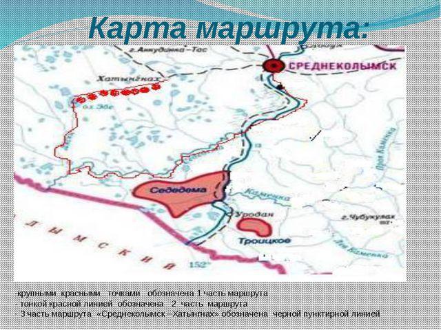 Карта маршрута: -крупными красными точками обозначена 1 часть маршрута - тонк...