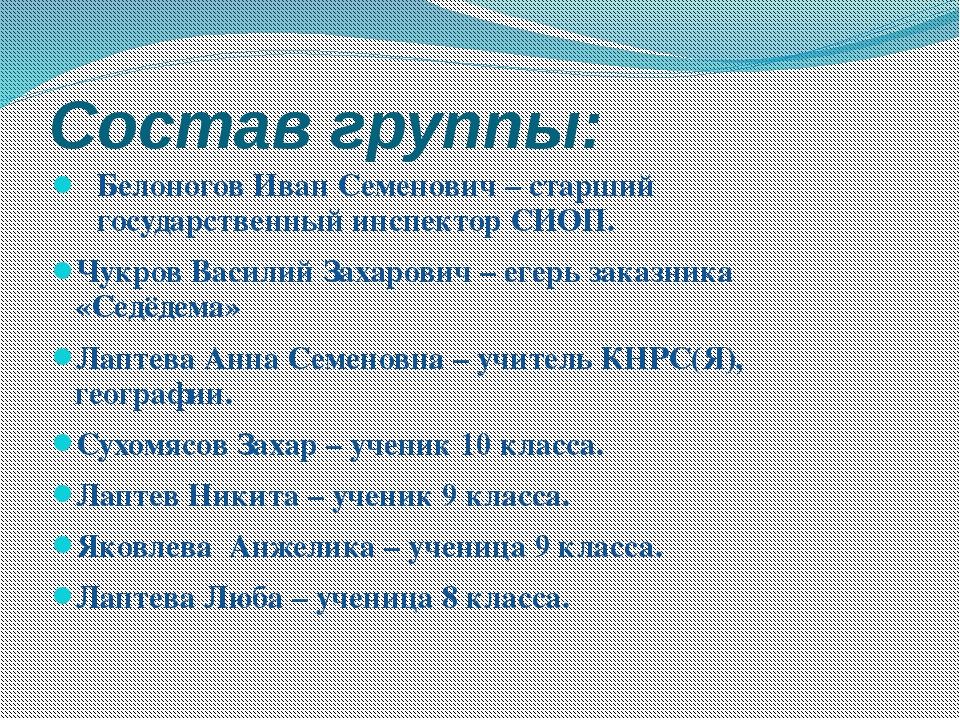 Состав группы: Белоногов Иван Семенович – старший государственный инспектор С...